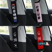 汽車護肩套 汽車安全帶護肩套保險帶四季加長卡通可愛車用安全帶套保護套用品