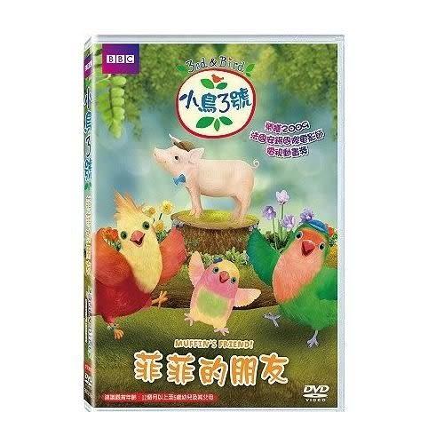 小鳥3號 菲菲的朋友 DVD  (購潮8)