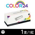【Color24】for HP CB543A (125A) 紅色相容碳粉匣 /適用HP CM1312/CM1312nfi/CP1215/CP1515n/CP1518ni