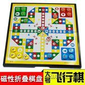 大號磁性折疊飛行棋游戲學生益智玩具六一兒童節禮物【米蘭街頭】