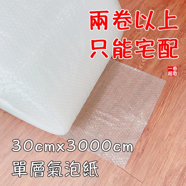 【葉子小舖】(30*3000cm)單層氣泡紙/泡泡袋/氣泡紙/氣泡膜/防震防撞/包裝包材/單層/氣泡布