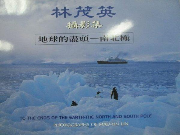 【書寶二手書T4/攝影_YDP】林茂英攝影集_地球的盡頭-南北極_2007年_附殼