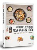 ~超強保存版~超簡單、不失敗的電子鍋料理100 :主菜、炊飯、湯品、麵包、甜點,一鍋搞