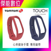 TomTom Touch 心率健身手環 專用錶帶 防水材質
