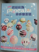 【書寶二手書T6/餐飲_YFX】繽紛彩飾棒棒糖蛋糕_都築美穂