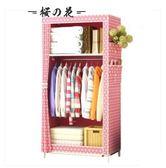 簡易衣柜兒童成人宿舍臥室布衣柜簡約現代經濟型省空間組裝小衣櫥【櫻花本鋪】