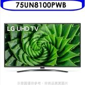 《結帳打9折》LG樂金【75UN8100PWB】75吋4K電視