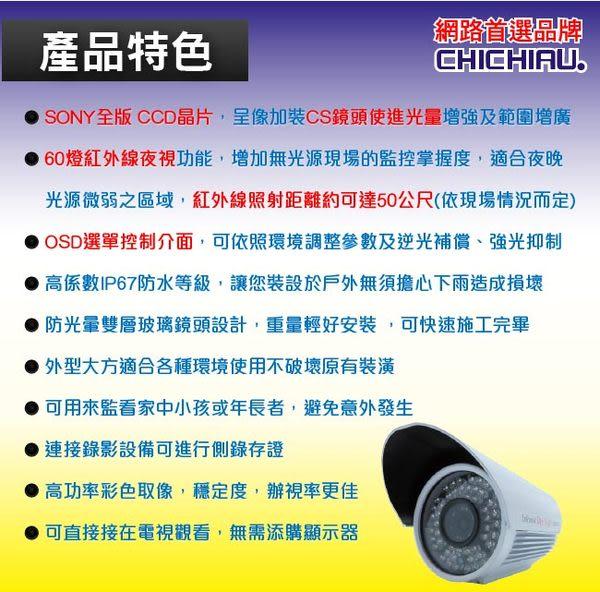 【CHICHIAU】 SONY CCD 60燈700條高解析CS夜視OSD攝影機