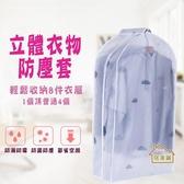 【居美麗】立體衣服防塵罩 60x90x30cm立體衣物防塵掛衣袋 衣服收納袋 掛式衣服罩