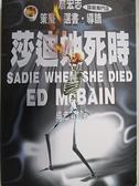 【書寶二手書T1/翻譯小說_HJU】莎迪她死時_謀殺專門店