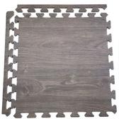 深橡木紋地墊-48*48*1.2cm/4入(附邊條x2)