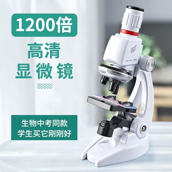 顯微鏡 初中小學生兒童光學顯微鏡1200倍專業生物科學器材小實驗套裝玩具