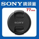 【聖佳】SONY 原廠鏡頭蓋 鏡頭蓋 SONY鏡頭蓋 77mm SONY微單 單眼 相機皆適用 (公司貨)