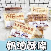 花蓮 99 黃金奶油酥條 235g 奶油原味/黑糖/蜂蜜/起司/香蒜 | OS小舖
