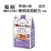 TOMA-PRO優格幼犬-羊肉+米聰明成長配方 30lb/13.6kg