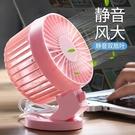 桌面小風扇便攜式手持usb超靜音辦公室桌上電風扇小型隨身 交換禮物