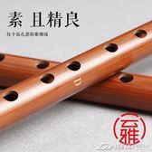 成人初學入門零基礎苦竹笛子 專業級演奏笛子橫笛樂器素笛YXS  潮流前線