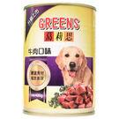 【葛莉思犬罐】牛肉口味(400gx24入...