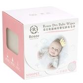 柔仕 Roaze 嬰兒紗布毛巾 乾濕兩用 50抽 舒適款 紗布巾 44854 台灣製