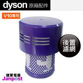 Dyson 戴森 V10 HEPA 長版 11cm 後置濾網 濾網 濾芯filter/全新原廠/建軍電器