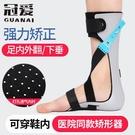 冠愛足托防足下垂足內翻足外翻矯形器中風偏癱康復訓練器材矯正器 快速出貨