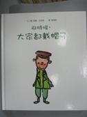 【書寶二手書T3/少年童書_ZIR】那時候,大家都戴帽子_威廉.史塔克,  劉清彥
