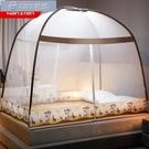 免安裝蚊帳 南極人蚊帳免安裝蒙古包加密1.5m公主風1.8米床家用1.2米1.0m宿舍