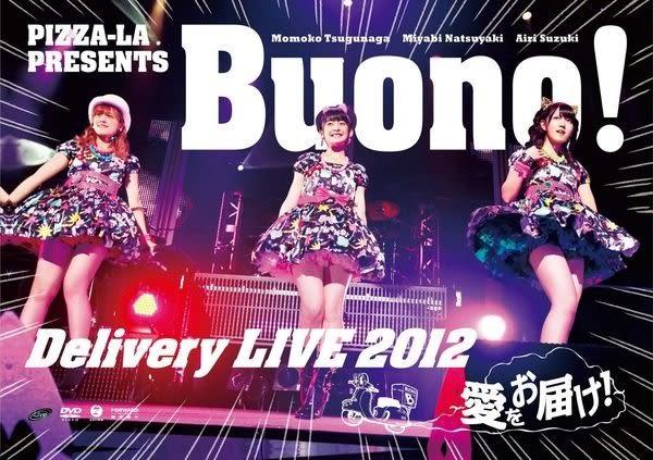 Buono Delivery LIVE 2012 愛的外送 DVD(購潮8)