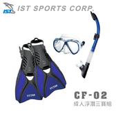 【速捷戶外】IST CF-02 浮潛套裝 成人浮潛三寶組 (藍色) CF02 ,潛水.蛙鏡,浮潛 潛水