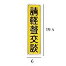 BT-22 請輕聲交談 直式 6x19.5cm 壓克力標示牌/指標/標語 附背膠可貼