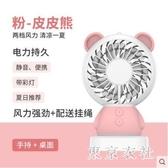 USB小風扇迷你可充電便攜式手持小型電扇小電風扇網紅補光燈 QQ23355『東京衣社』