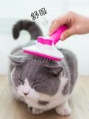 梳子狗毛梳毛刷神器泰迪金毛大型犬貓咪針梳專用祛毛寵物用品 【快速出貨】