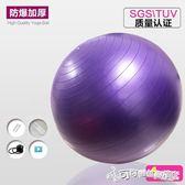 瑜伽球 加厚瑜伽球防爆健身球防滑瑜伽球孕婦無味瑜伽球 Cocoa