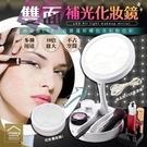LED 雙面化粧鏡/補光化妝鏡/桌面補光...