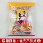 日本零食點心天惠-二色銅鑼燒265g【0216零食團購】4902008124954