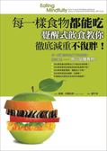(二手書)每一樣食物都能吃:覺醒式飲食教你徹底減重不復胖!