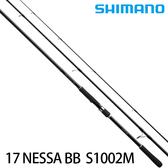 漁拓釣具 SHIMANO 17 NESSA BB S1002M (海水路亞竿)