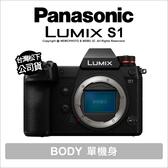 送MC21 註冊禮~3/31 Panasonic LUMIX S1 BODY 單機身 4K60p 微單眼 全片幅 公司貨★24期零利率★薪創