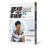 夢想零極限(超越自我增訂版):極地超馬選手陳彥博的熱血人生
