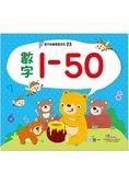 數字1—50練習簿(B2043-1)