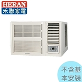 【禾聯冷氣】7.2KW 10-12坪 右吹單冷定頻窗型《HW-72P5》5級省電 全機三年保固