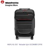 曼富圖 Manfrotto Pro light MB PL-RL-S55 Reloader Spin-55登機攝影拉桿箱【公司貨】MBPL-RL-S55