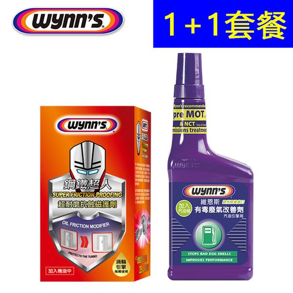 【維恩斯】鋼鐵超人+ 有毒廢氣改善劑 套餐