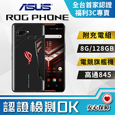 【創宇通訊│福利品】滿4千贈好禮 C規7成新 ASUS ROG Phone ZS600KL 8+128GB (ZS600) 開發票