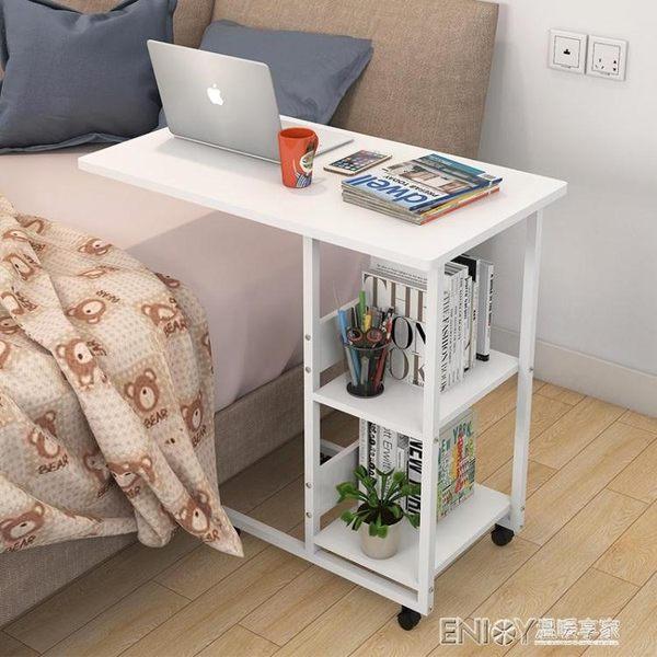 億家達 床邊筆記本電腦桌 簡約床上書桌簡易懶人小桌子可行動邊幾WD 溫暖享家