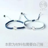 【星語】兩件六芒星925銀情侶生日手工編織手繩手鍊diy材料包 優尚良品