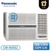 [Panasonic 國際牌]7-9坪 定頻窗型冷專空調-右吹 CW-N50S2