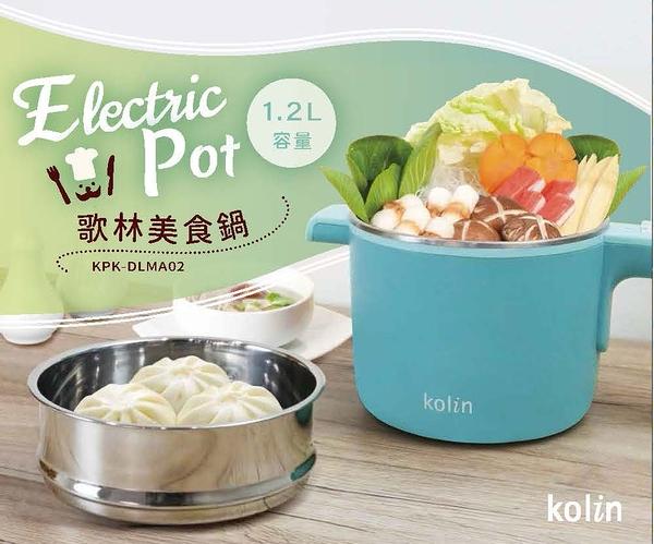 歌林美食鍋1.2L(KPK-DLMA02)