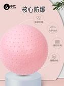 瑜伽球 瑜伽球健身球專用助產大龍球感統訓練寶寶平衡球 風馳