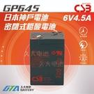 【久大電池】 神戶電池 CSB電池 GP645 6V4.5Ah 品質壽命超越 NP4-6 PE6V4.5 WP4-6